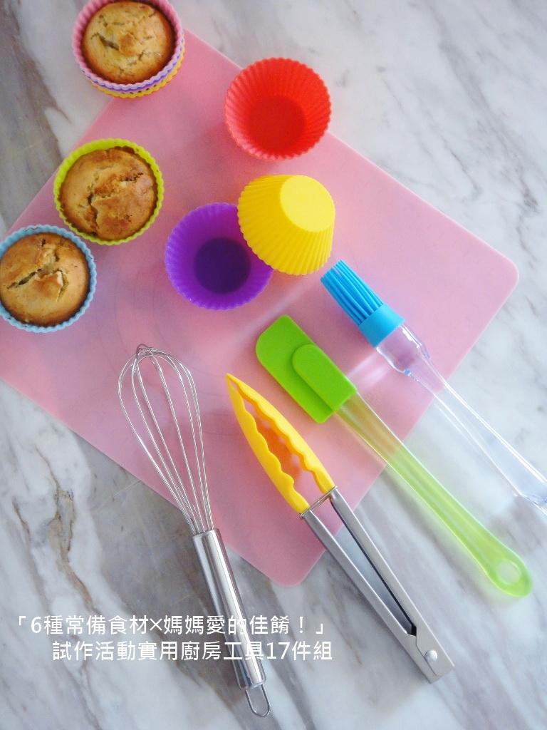 廚房工具17件組