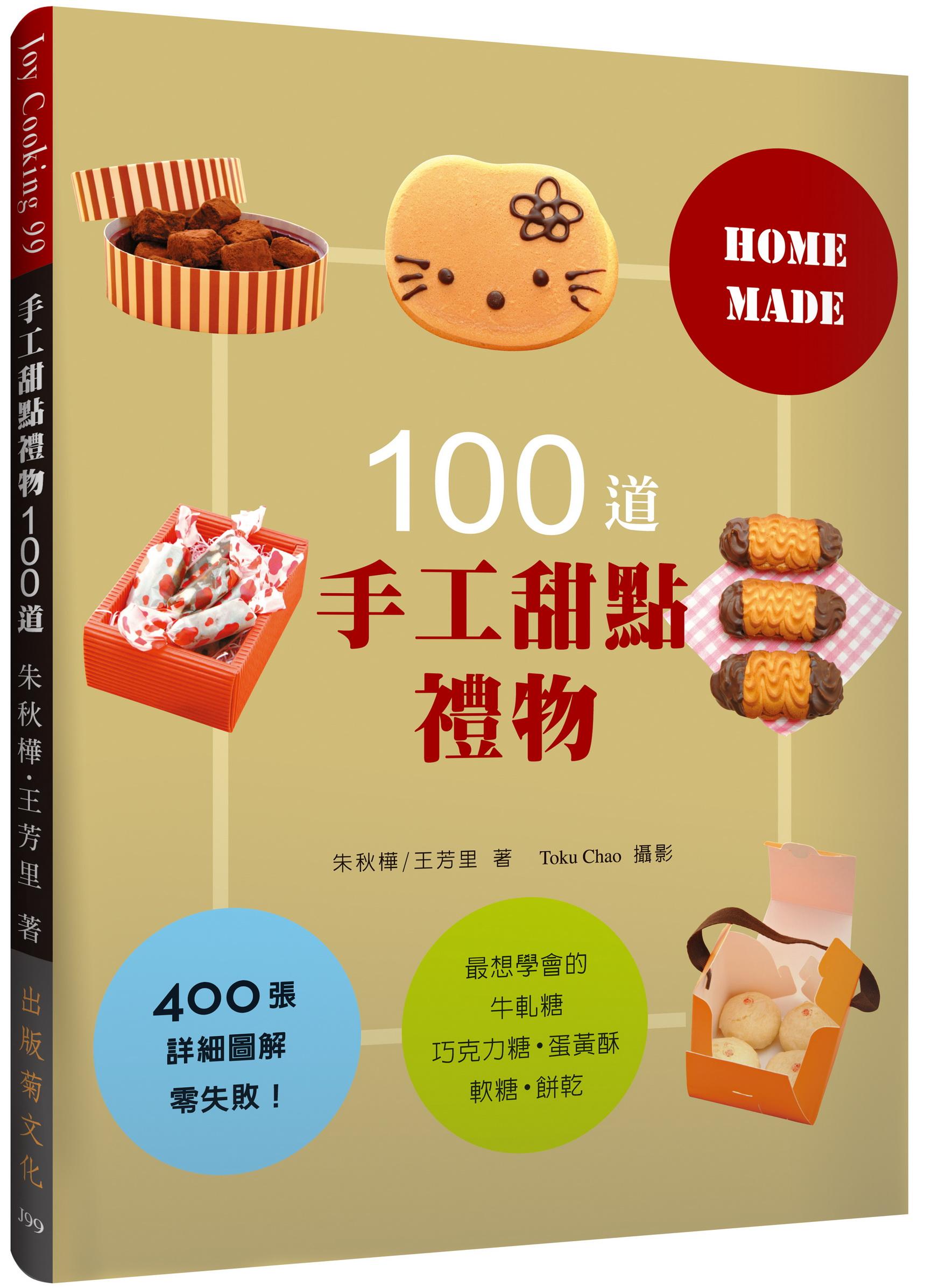 手工甜點禮物100道:最想學會的牛軋糖、軟糖、蛋黃酥、巧克力糖、餅乾,400張詳細圖解零失敗!(最新版)J99