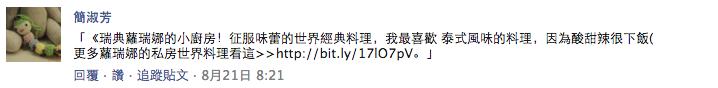 螢幕快照 2013-08-29 下午12.33.51