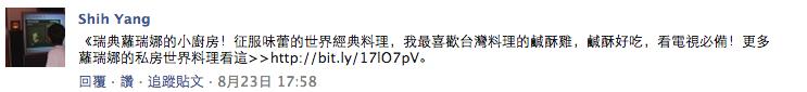 螢幕快照 2013-08-29 下午2.04.41