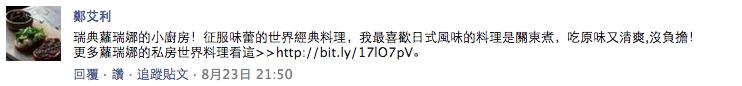 螢幕快照 2013-08-29 下午2.20.48