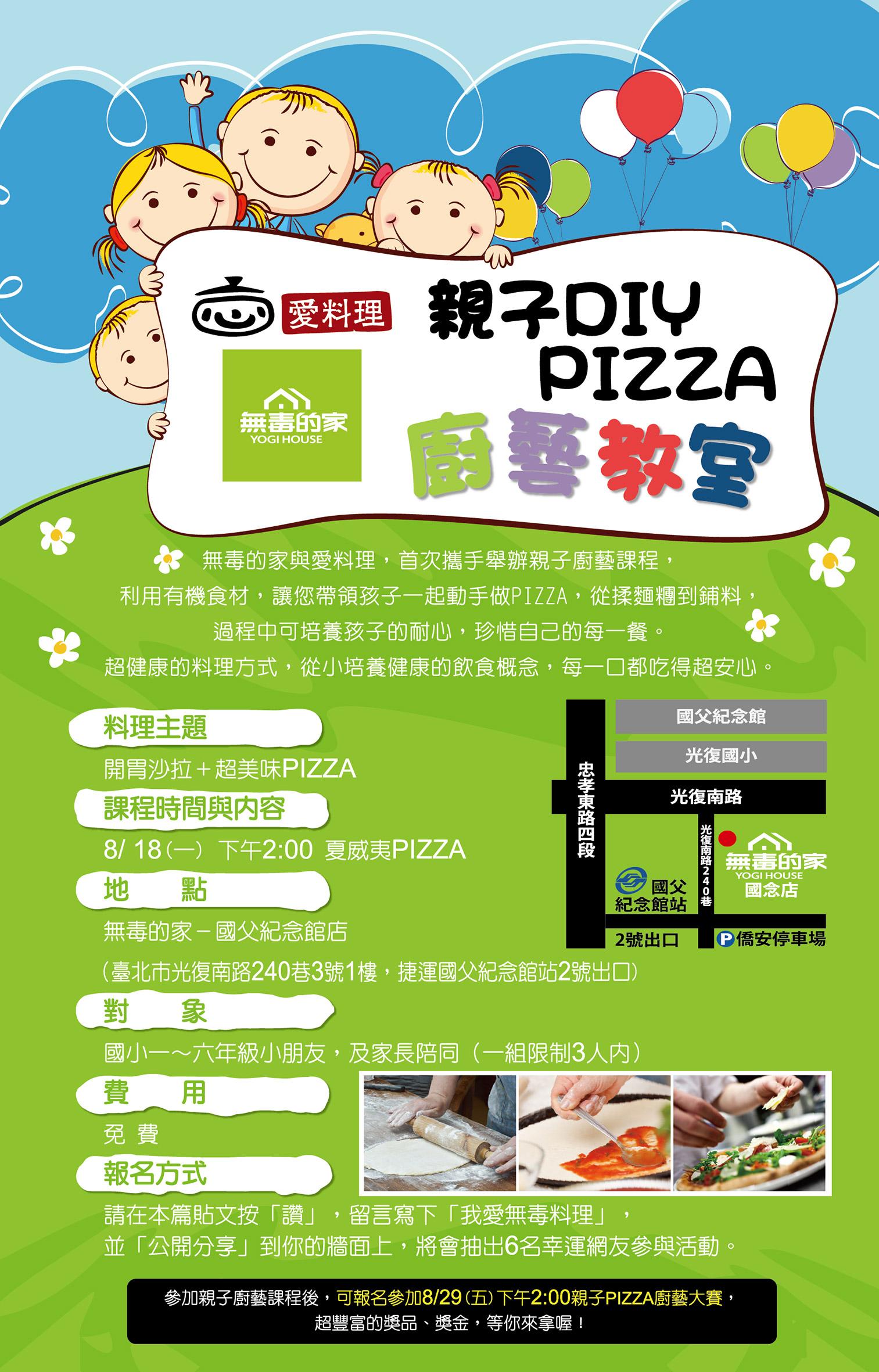 親子廚藝大賽EDM-0715