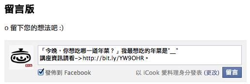 螢幕快照 2013-01-03 下午4.23.01