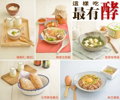 發酵料理五張圖