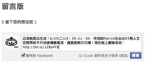 螢幕快照 2013-06-18 下午6.20.51