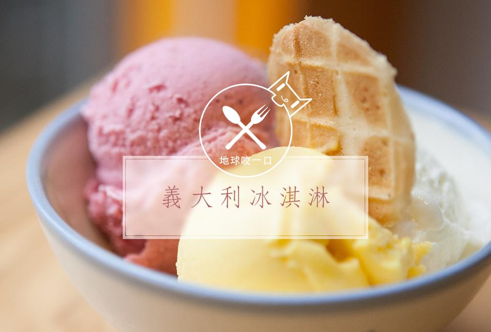 地球咬一口-義大利冰淇淋