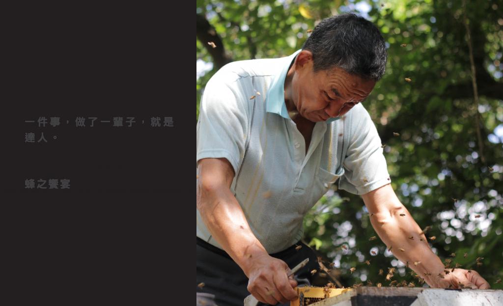 台東良食計畫|農故事
