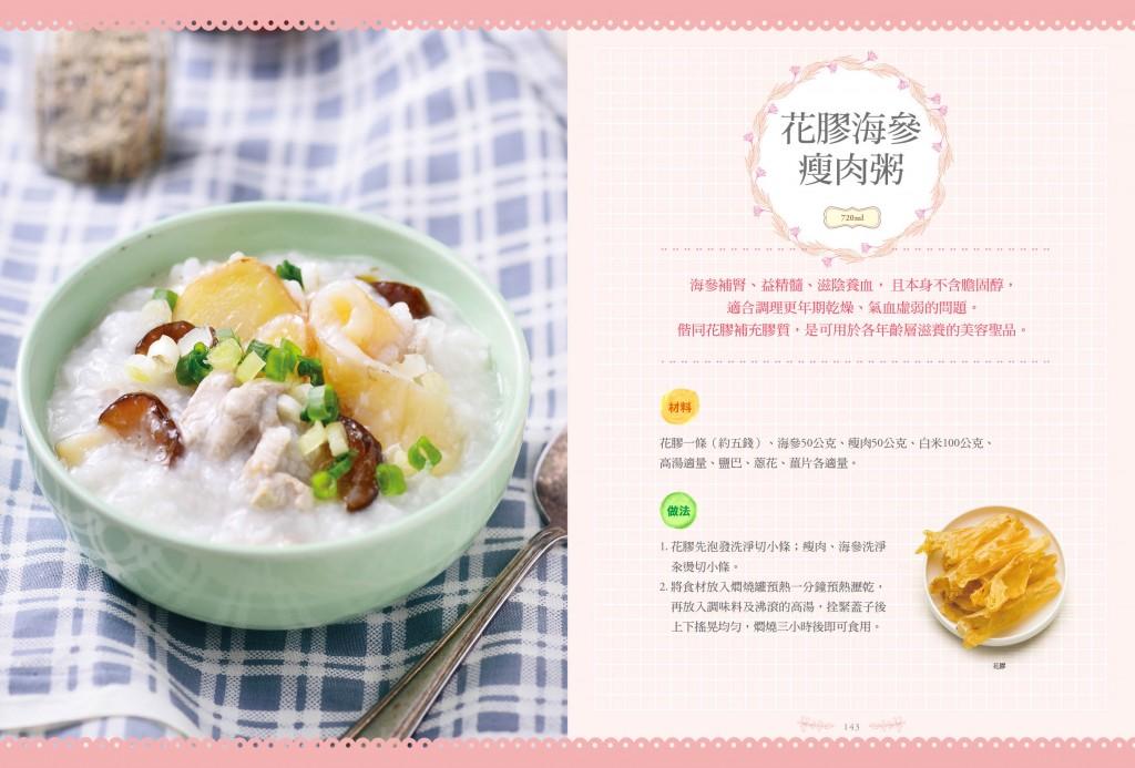 花膠海參瘦肉粥