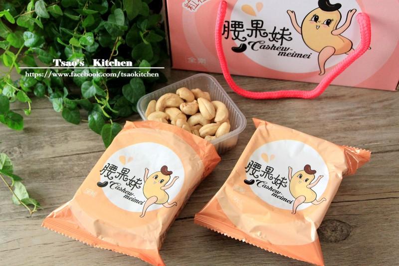 cashew8