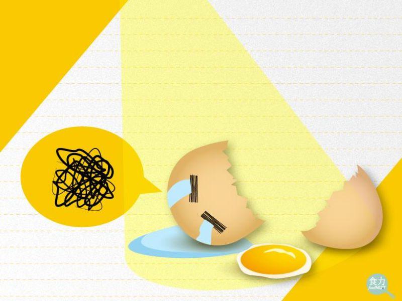 加工蛋常有許多迷思。