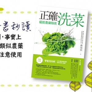 Pesticide 702x336 0 300x300