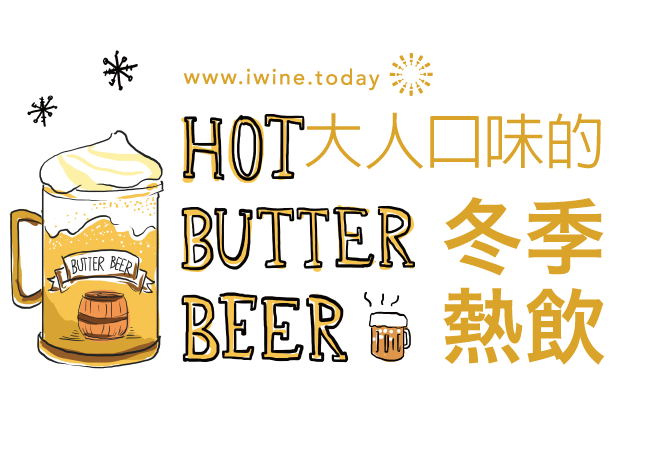 Iwine butter beer cover