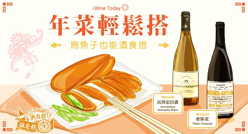 Iwine newyear food 5 banner