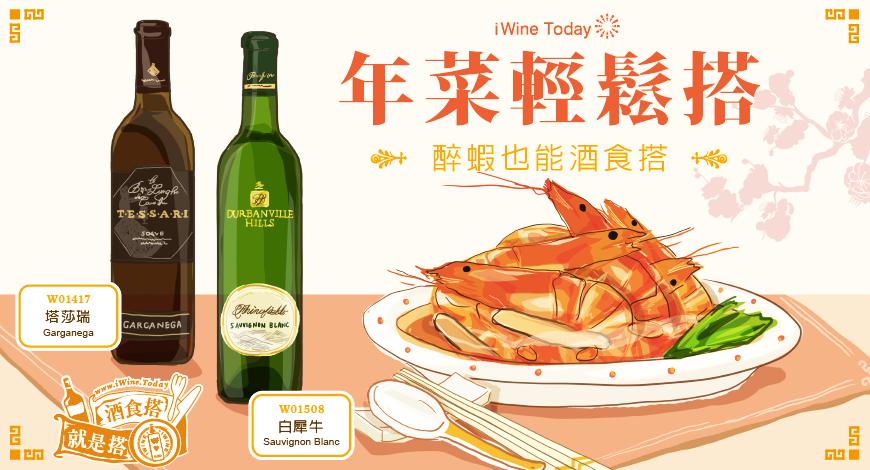 Iwine newyear food 6 banner