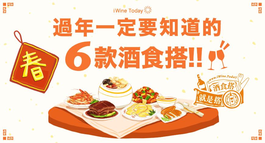Iwine newyear food all banner