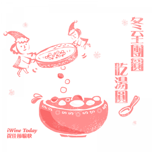 Iwine riceball banner1 300x300